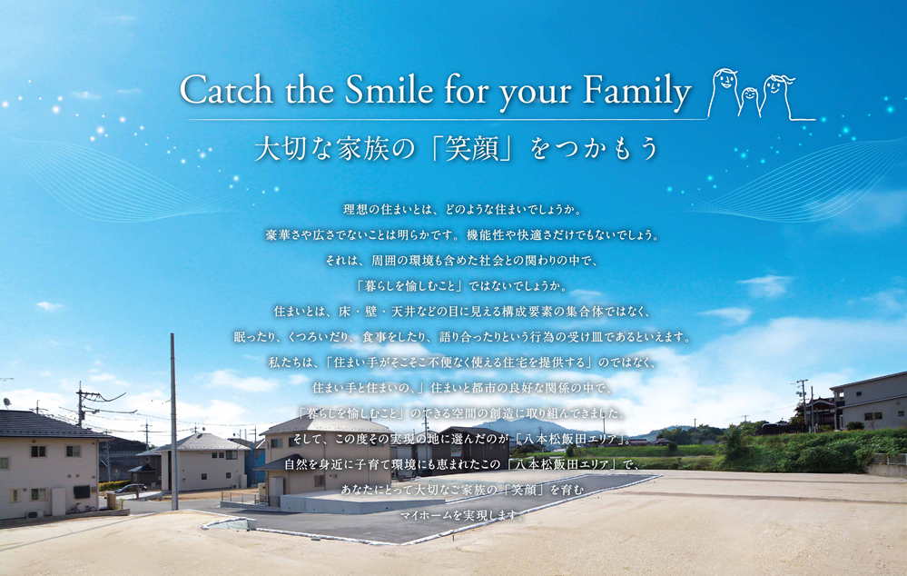 Catch the Smile for your Family 大切な家族の「笑顔」をつかもう